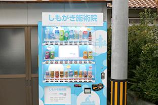 「しもがき施術院」と書かれた自動販売機が目印です。